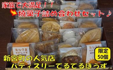 A155.家族で大満足.焼菓子詰め合わせセット(大)