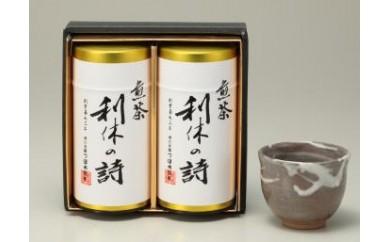 D-06 利休の詩(煎茶)