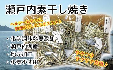 b26-5 瀬戸内海産カタクチイワシ 素干し焼き