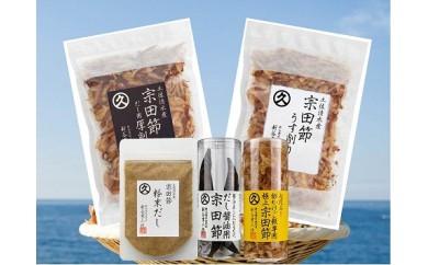 【B-18】新谷商店宗田節満喫セット(寄附金10,000円コース)