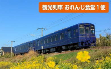 [№5682-0115]観光列車 おれんじ食堂1便「ブレックファスト」