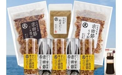 【C-7】新谷商店宗田節満喫セット(寄附金20,000円コース)