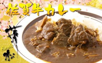 C550 割烹料理店手作り「佐賀牛カレー」【限定20名】