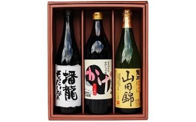 169 こだわり醤油と「山田錦」・「山田穂」純米酒セット