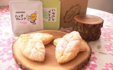 [№5891-0112]はるにれリーフパイと自家焙煎コーヒーセット