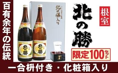 CA-32004【限定100】地酒北の勝1.8L×2本化粧箱、枡付[201179]