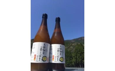 OG-04 無添加・木頭柚子果汁一番搾り720ml✕2本[要冷蔵]【黄金の村】