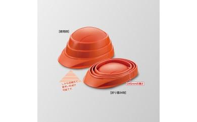 387 防災用折り畳みヘルメット「オサメット(オレンジ)」