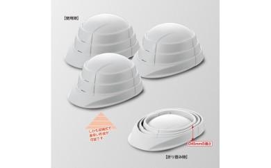 426 防災用折り畳みヘルメット「オサメット3個セット(ホワイト)」