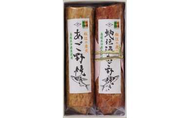 A-15本場の本物炭火あご野焼セット