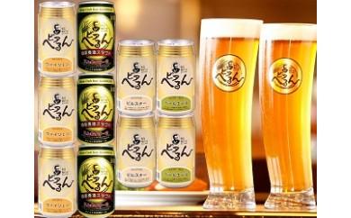 A-25松江ビアへるん金賞銀賞10缶セット