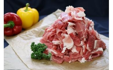 A-208.ワイン豚こま切れメガ盛り 1.5kg