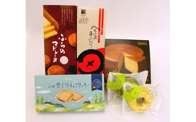 【A-34】ふらの新谷銘菓セットA