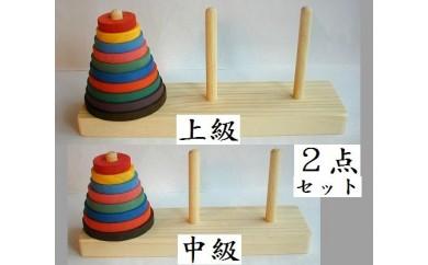 BW26 着日指定可  木のおもちゃ 「脳トレ2点セットB」【180pt】