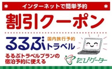 TVG02 綾部市るるぶトラベルプランに使えるふるさと納税割引クーポン 18,000点分【50000pt】