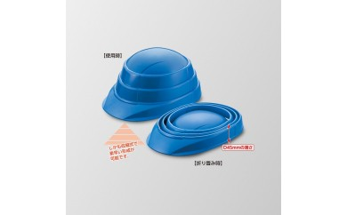 422 防災用折り畳みヘルメット「オサメット(ブルー)」