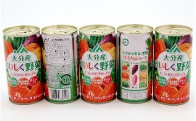 B29003 毎日1本!大分産おいしく野菜(30本×3ケース)・通
