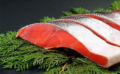 B0-16 天然紅鮭の切り身・たっぷり食べれる15切れセット!