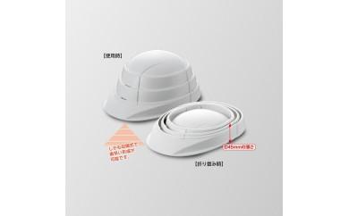 386 防災用折り畳みヘルメット「オサメット(ホワイト)」