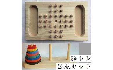 BW27 着日指定可  木のおもちゃ 「脳トレ2点セットC」【135pt】