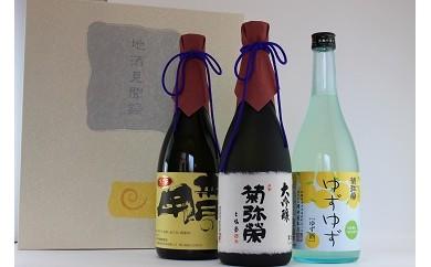 S-11益田の酒プレミアムセット