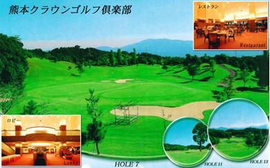 E-102  熊本クラウンゴルフ倶楽部プレーチケット券