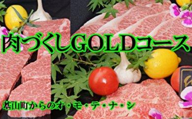 L-002 丸宗:★大統領おもてなし★佐賀牛と九州産和牛肉づくし、GOLDコース(3カ月)