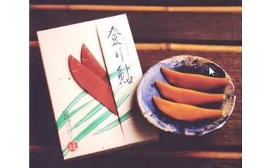 (1) 登り鮎(15個)