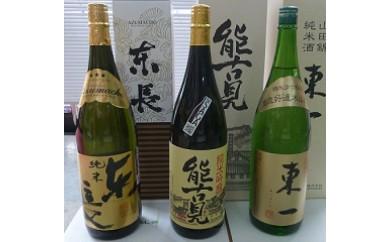 C-37 佐賀銘酒3本セット