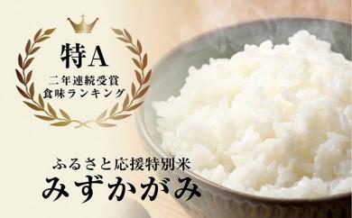 [№5899-0084]ふるさと応援特別米  特A 2年連続受賞 みずかがみ(BG無洗米)5kg