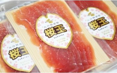 A29033 桜王豚の贅沢生ハム(0.72kg)・通