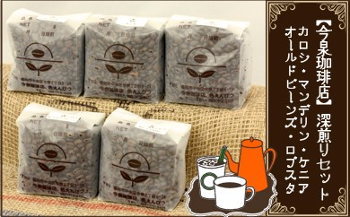 C94 珈琲深煎り豆200g×5袋セット「カロシ・マンデリン・オールドビーンズ・ケニア・ロブスタ」【自家焙煎】
