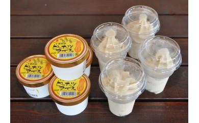【A57】「木村ピーナッツ」のピーナッツソフト・アイスのセット