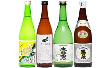 B-87 鳥取県の日本酒 4銘柄 飲み比べセット 720ml×4本