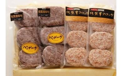 A5-025 ★季楽特選★佐賀産和牛入りハンバーグと佐賀牛コロッケ