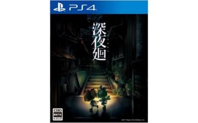216 PS4 深夜廻