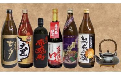 D‐025 沈壽官窯黒茶家と焼酎3蔵6本セット