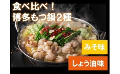A405 食べ比べ!博多もつ鍋2種(しょう油・みそ)と明太辛子高菜240g