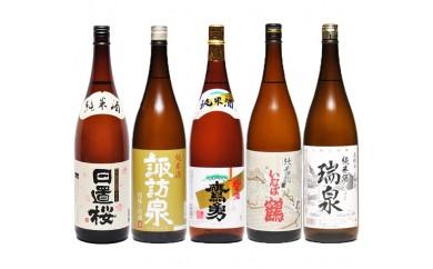 E-16 鳥取の純米酒 5銘柄 飲み比べ セット 1800ml×5本
