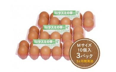 010AB03N.タズミの卵(30個×3ヶ月)