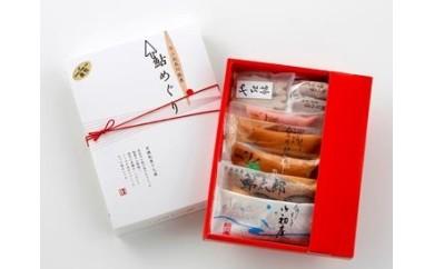 (5) 長良川銘菓「鮎めぐり」