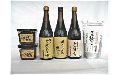 A9-10井上 味噌醤油詰め合わせ(新)
