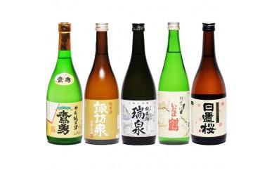 C-20 鳥取の純米酒 5銘柄 飲み比べセット 720ml×5本