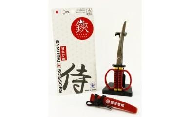 (30)日本刀鋏 織田信長公モデル(全長 18cm)
