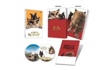 (79)「ルドルフとイッパイアッテナ」Blu-ray スペシャル・エディション