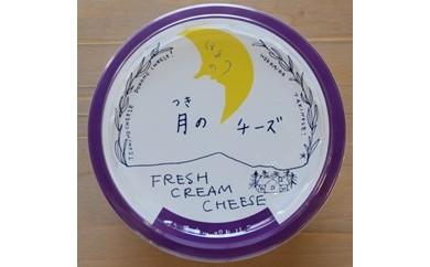 A-5.月のチーズフレッシュクリームチーズ(ハスカップ&ハニー)