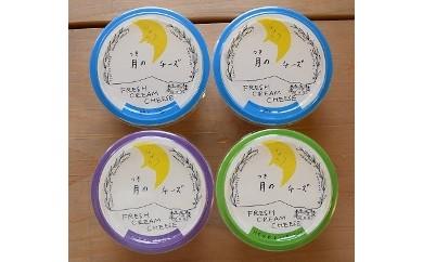 Bー4.月のチーズセットC