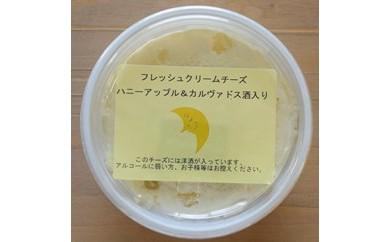 Aー6.月のチーズフレッシュクリームチーズ(ハニーアップル&カルヴァドス酒入り)