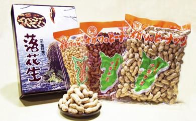 A-1 千葉半立落花生専門店 オガワのピーナッツ セット(3袋)