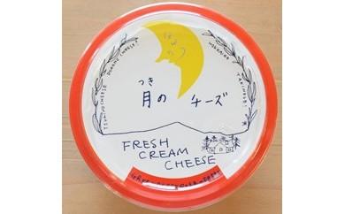 A-4.月のチーズフレッシュクリームチーズ(グリーンペッパー)
